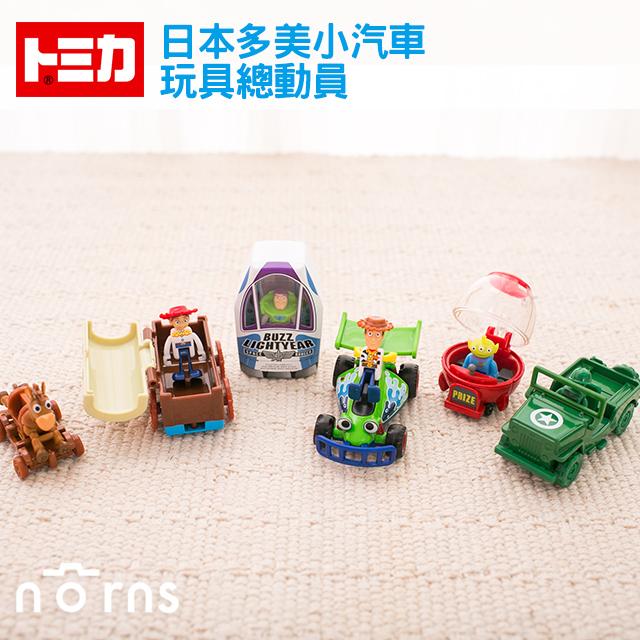 NORNS 【日貨Tomica小汽車(玩具總動員)】巴斯光年 胡迪 翠絲 三眼怪 多美小汽車