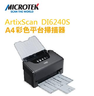 MICROTEK 全友 ArtixScan 掃描儀  ArtixScan  DI  6240s 平台式 掃描器/台