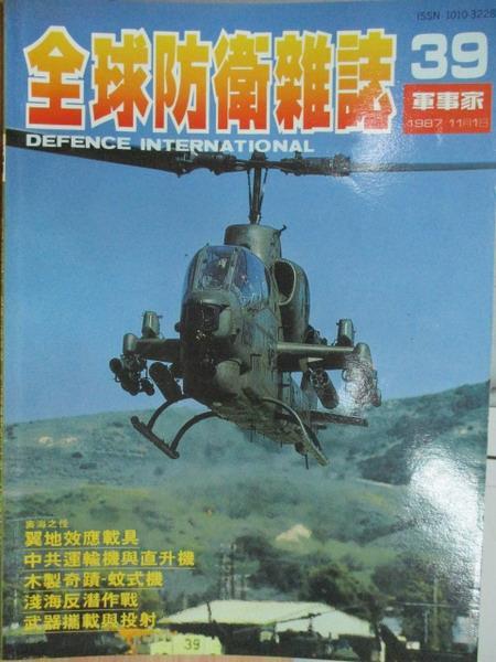 【書寶二手書T1/軍事_WGS】軍事家_39期_中共運輸機與直升機等