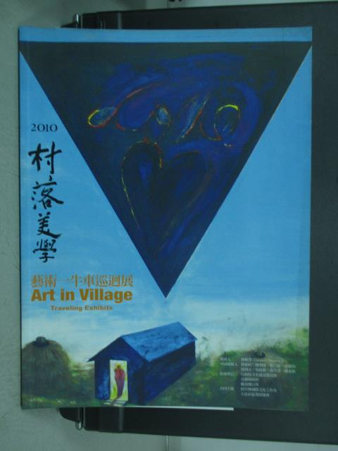 【書寶二手書T1/藝術_PHD】2010村落美學_藝術一牛車巡迴展
