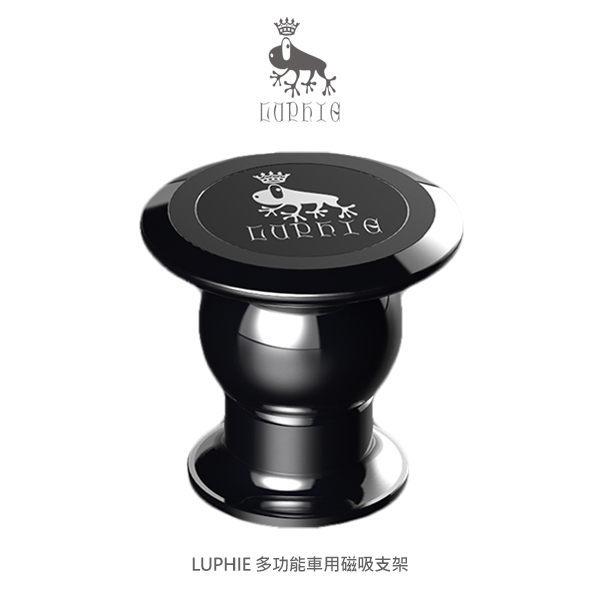 【愛瘋潮】LUPHIE 璐菲 多功能車用磁吸支架 車用手機支架 真空電鍍 90度 彎曲
