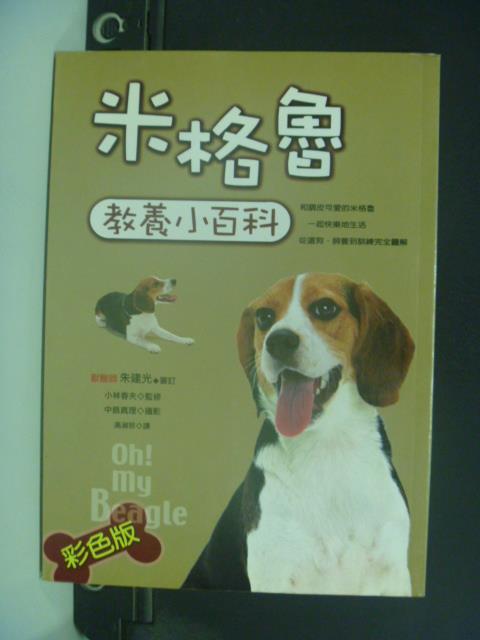 【書寶二手書T1/寵物_GSD】米格魯教養小百科_小林春夫/著