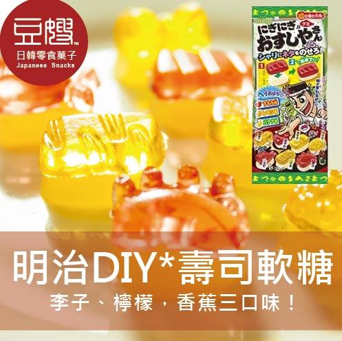 【豆嫂】日本零食 明治DIY*手作壽司軟糖