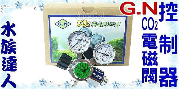 【水族達人】G.N《雙錶CO2電磁閥控制器》免用扳手!