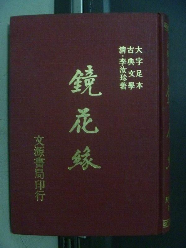 【書寶二手書T6/一般小說_OEC】鏡花緣_李汝珍_民62年