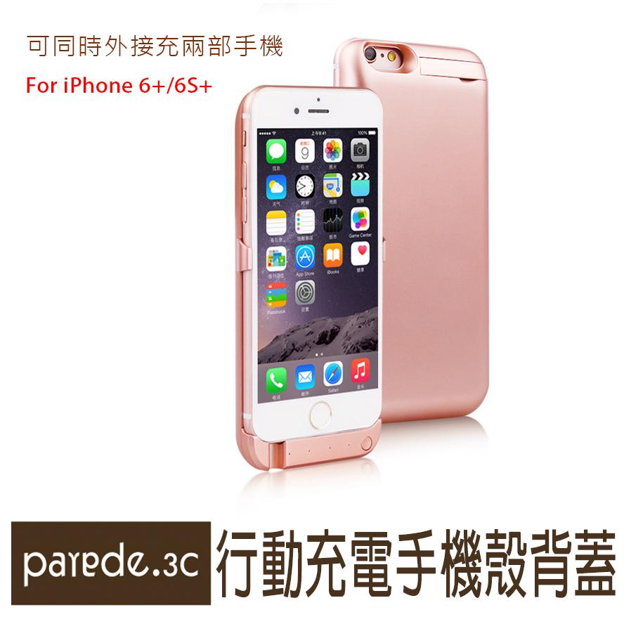 背夾式行動電源 iphone6 6S plus 7 plus 5.5吋 背夾電池 背夾電源 充電殼 手機殼行動電源【Parade.3C派瑞德】