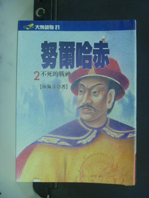 【書寶二手書T2/一般小說_GBE】努爾哈赤不死的戰神_林佩芬
