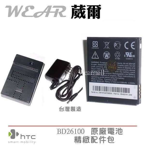 HTC BA S470 原廠電池配件包【原廠電池+台製座充】BD26100 Desire HD A9191 王牌機