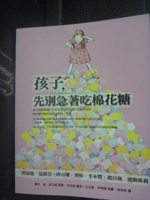 【書寶二手書T7/少年童書_LOD】孩子,先別急著吃棉花糖_喬辛.迪.波沙達