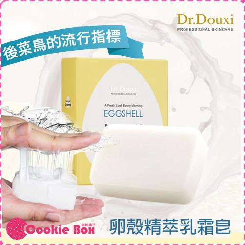 Dr.Douxi 朵璽 卵殼精萃乳霜皂 100g 洗面皂 洗臉皂 清潔 後菜鳥的燦爛時代 天璽 *餅乾盒子*