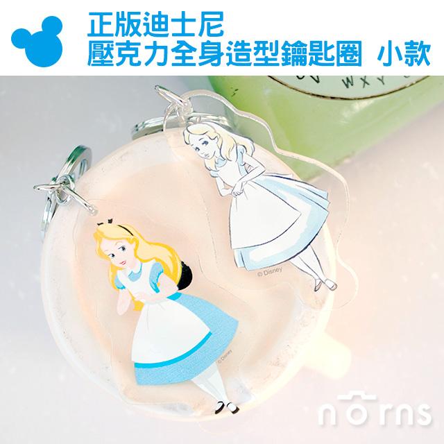 NORNS【正版迪士尼壓克力全身造型鑰匙圈  小款】愛麗絲 公主 愛莉絲夢遊仙境 吊飾