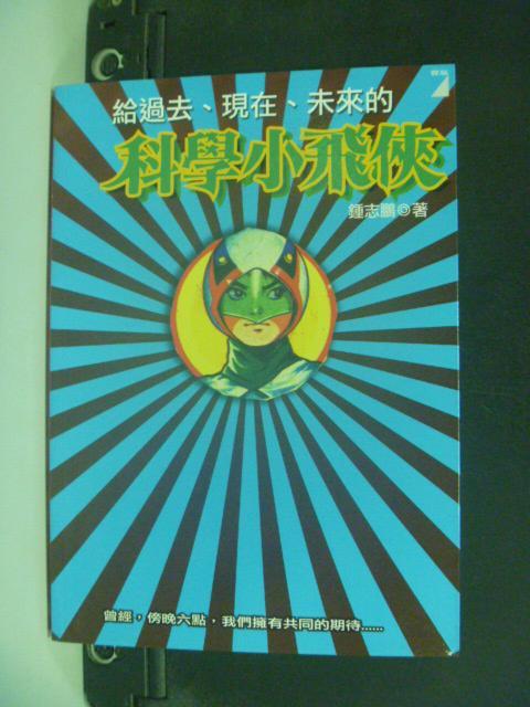 【書寶二手書T4/兒童文學_KMB】給過去、現在、未來的科學小飛俠(修訂版)_鍾志鵬