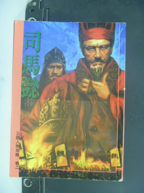 【書寶二手書T3/一般小說_ONP】三國人物攻略(卷二):司馬懿_楊鵬生