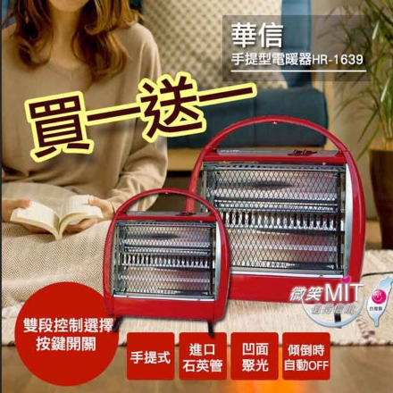 《買一送一》 【華信】手提式桌上型電暖器 HR-1639