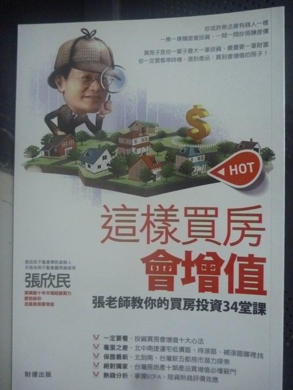 【書寶二手書T6/投資_IJI】這樣買房會增值:張老師教你的投資買房34堂課_張欣民