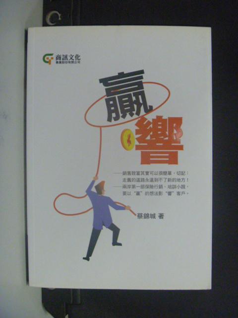 【書寶二手書T6/財經企管_NDA】贏.響_蔡錦城