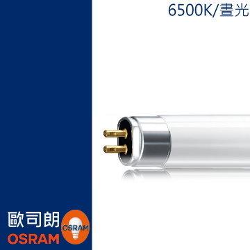 OSRAM歐司朗 21W 865 三波長T5日光燈管 陸製_OS100012另有830/840