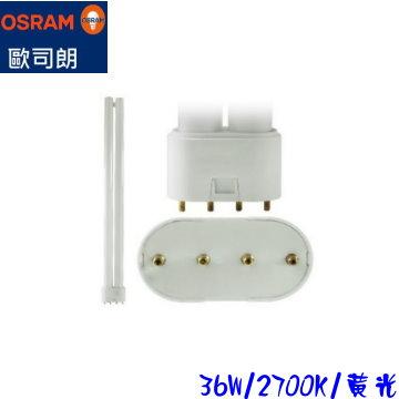 OSRAM歐司朗 DULUX-L FPL 36W 827 緊密型螢光燈管_OS170001 另有840/865