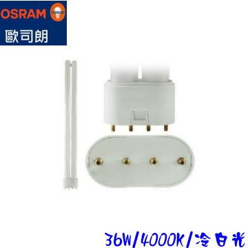 OSRAM歐司朗 DULUX-L FPL 36W 840 緊密型螢光燈管_OS170003 另有827/865