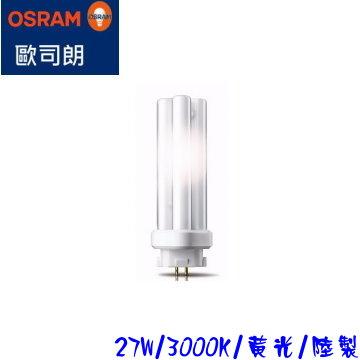 OSRAM歐司朗 FDL-BB 27W 830 緊密型螢光燈管 陸製_OS170006 另有865