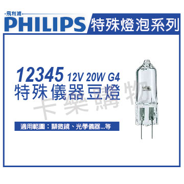 PHILIPS飛利浦 12345 12V 20W G4 特殊儀器豆燈 _ PH020012