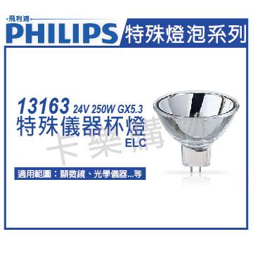 PHILIPS飛利浦 13163 24V 250W GX5.3 ELC 特殊儀器杯燈 _ PH020019