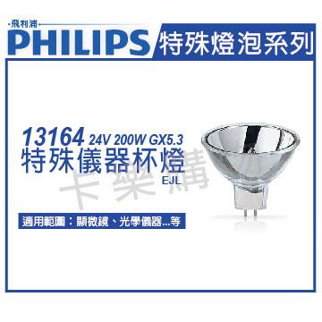 PHILIPS飛利浦 13164 200W GX5.3 24V EJL 特殊儀器杯燈 _ PH020030