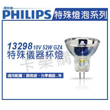PHILIPS飛利浦 13298 52W GZ4 10V 特殊儀器杯燈 _ PH020032
