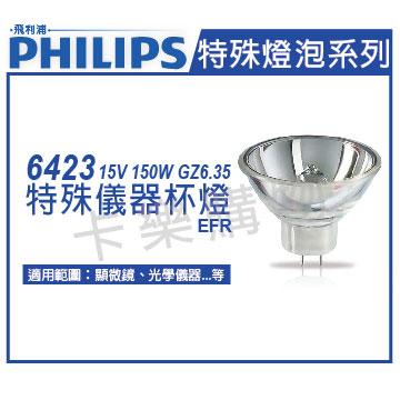 PHILIPS飛利浦 6423 15V 150W GZ6.35 EFR 特殊儀器杯燈 _ PH020014