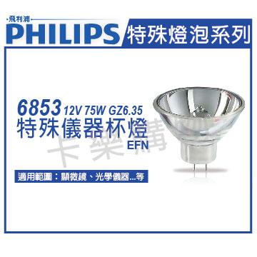 PHILIPS飛利浦 6853 12V 75W GZ6.35 EFN 特殊儀器杯燈 _ PH020016
