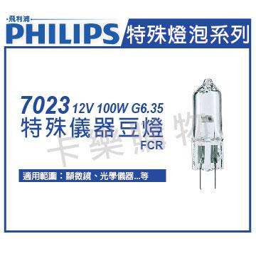 PHILIPS飛利浦 7023 12V 100W G6.35 FCR 特殊儀器豆燈 _ PH020004