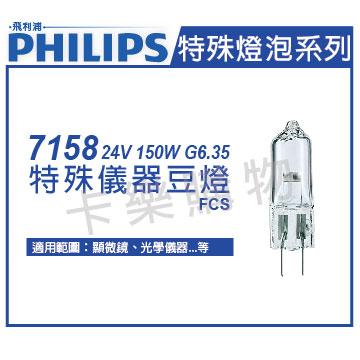 PHILIPS飛利浦 7158 24V 150W G6.35 FCS 特殊儀器豆燈 _ PH020006