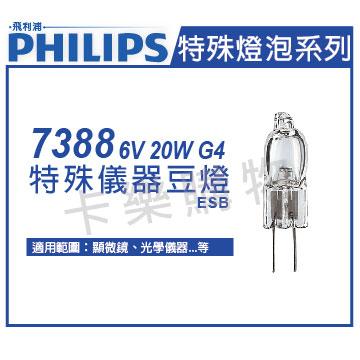 PHILIPS飛利浦 7388 6V 20W G4 ESB 特殊儀器豆燈 _ PH020008