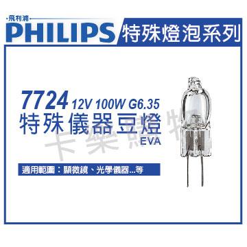 PHILIPS飛利浦 7724 12V 100W G6.35 EVA 特殊儀器豆燈 _ PH020009