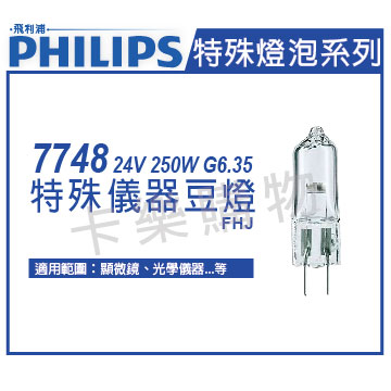 PHILIPS飛利浦 7748 24V 250W G6.35 FHJ 特殊儀器豆燈 _ PH020010