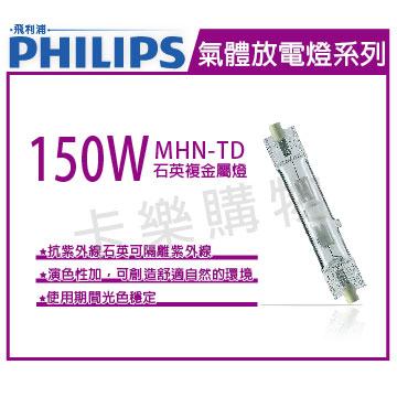 PHILIPS飛利浦 MHN-TD 150W 730 緊密型雙頭石英複金屬燈 _ PH090099