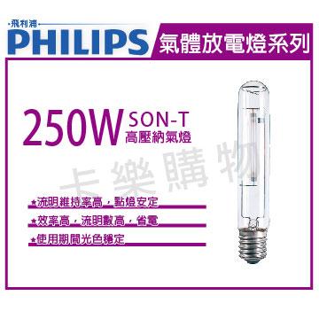 PHILIPS飛利浦 SON-T 250W E40 高壓鈉氣燈 _ PH090109
