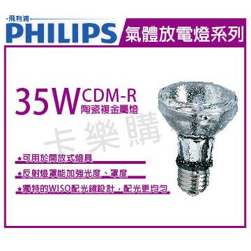 PHILIPS飛利浦 CDM-R 35W 830 PAR20 10D 陶瓷複金屬燈 _ PH090009