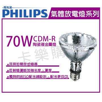 PHILIPS飛利浦 CDM-R 70W 830 PAR30 30D 陶瓷複金屬燈 _ PH090016