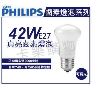 PHILIPS飛利浦 42W 110V E27 黃光 可調光 真亮鹵素燈泡 _ PH140014