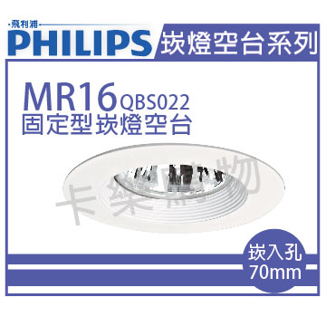 PHILIPS飛利浦 QBS022 固定型 MR16 白 7cm 崁燈空台 _ PH430227