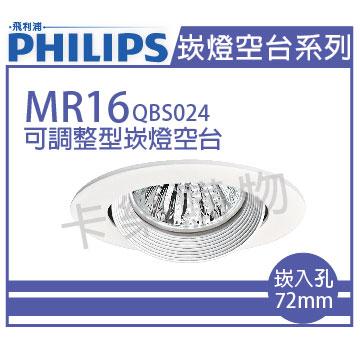 PHILIPS飛利浦 QBS024 可調整型 MR16 白 7.2cm 崁燈空台 _ PH430231