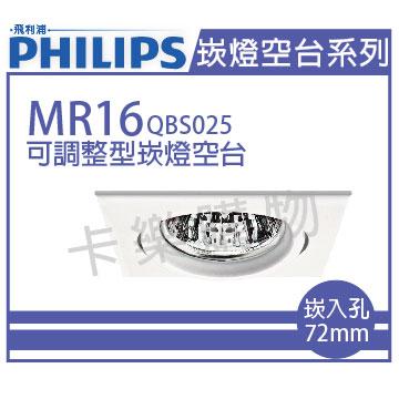 PHILIPS飛利浦 QBS025 可調整型 MR16 白 7.2cm 崁燈空台 _ PH430233