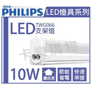 PHILIPS飛利浦 TWG066 LED 10W 6500K 晝白光 2尺 全電壓 支架燈 附線材 _ PH430306