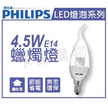PHILIPS飛利浦 純淨光 LED 4.5W E14 2700K 全電壓 BA38 拉尾 蠟燭燈 _ PH520172