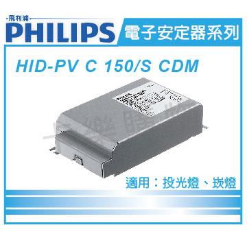 PHILIPS飛利浦 HID-PV C 150/S CDM (波蘭製) 電子安定器 _PH660003