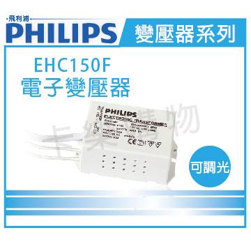 PHILIPS飛利浦 EHC150F AC120V 35-60W LED專用AC變壓器 _ PH660005