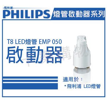PHILIPS飛利浦 LED EMP 050 阻斷器 _ PH690001