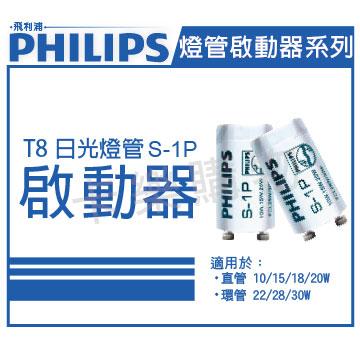 PHILIPS飛利浦 S-1P / ST-1P 日光燈管啟動器 _ PH670001