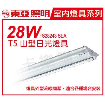 TOA東亞 FS28243 SEA  T5 28W*2 雙管 白光 全電壓  山型日光燈 _ TO450084